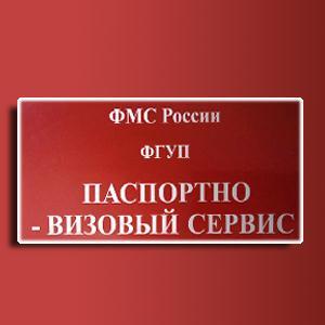 Паспортно-визовые службы Подпорожье